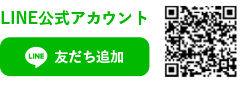 >LINE公式アカウント 友だち追加