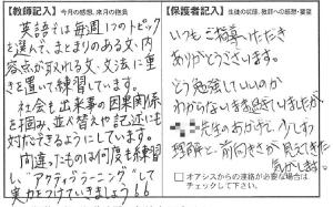201605滝本