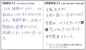 201508中森