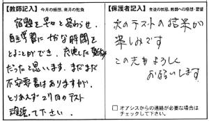 201508伊藤