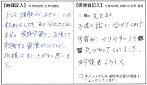 201508中森(1)