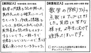 201403田中