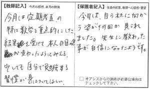 201509橋本