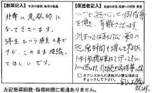 201403土田