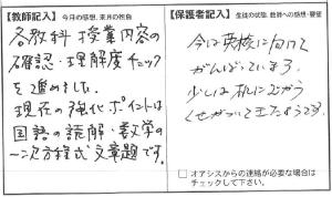 201509斎藤