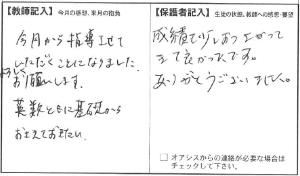 201510塚本