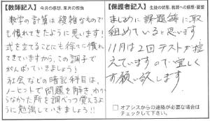 201410清水