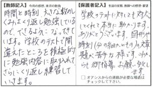 201511渡邊