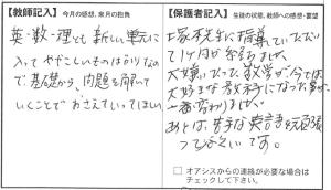201511塚本