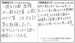 201511渡邊2