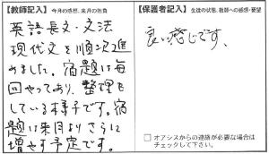 201405斎藤