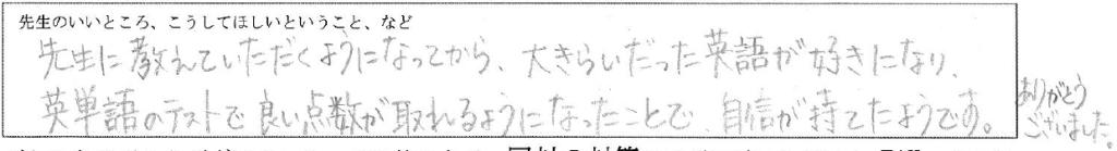 201602瀬尾