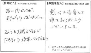 201601松田