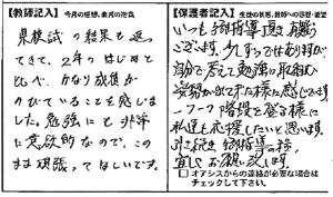 201402土田