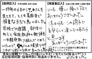201402越田