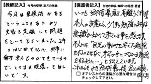 201401土田