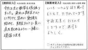201601中森