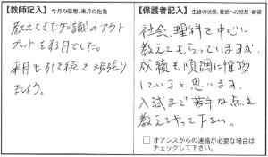 201601廣瀬