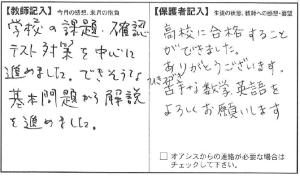 201601斎藤