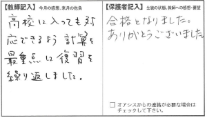 201401斎藤