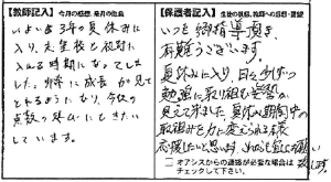 201407土田