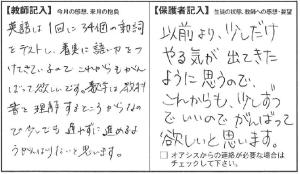 201409瀬尾