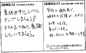 201407山﨑