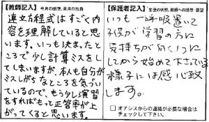 201407本田