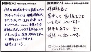 201406坪井