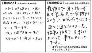 201602伊藤