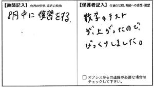 201407山田