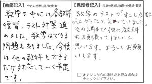 201409斎藤