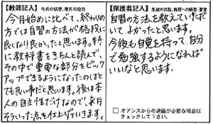 201401宮川