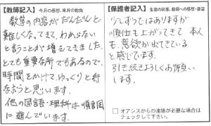 201401御簗