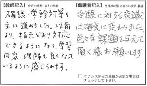 201110齋藤