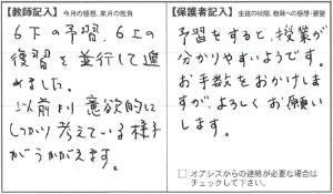 201210斎藤2