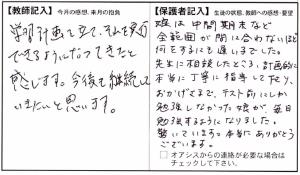 201604伊藤裕太郎2