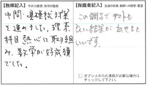 201210斎藤