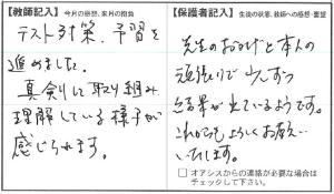 201210斎藤4