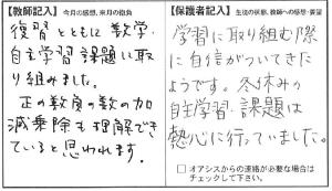 201312齋藤2