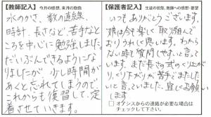 201408渡邊