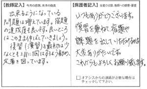 201604滝本