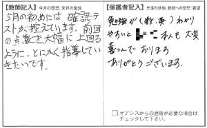 201604中山