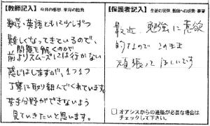 201210越田