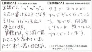 201408渡邊2