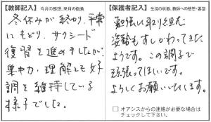201301齋藤2