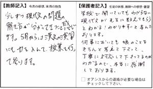 201604伊藤裕太郎