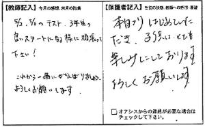 201604伊藤