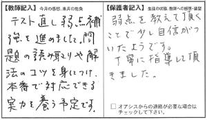 201301斎藤