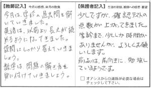 201110岡田2